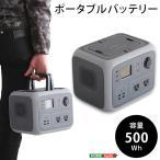 ポータブルバッテリー AC50 500Wh  代引き不可