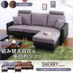 3人掛けカウチソファ【シェリー-Sherry-】(代引き不可)