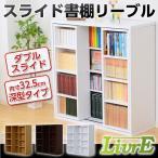 スライド書棚 -Livre-リーブル ダブルスライド 深型タイプ