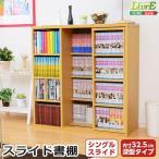 スライド書棚 -Livre-リーブル シングルスライド 深型タイプ