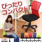 シンプル&コンパクトなメッシュオフィスチェア Hobbit ホビット パソコンチェア・OAチェア コンパクト 肘付 学習椅子 勉強イス メッシュ