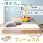 ベッド セミダブル フレーム フロアベッド ローベッド 棚 コンセント Bellini ベリーニ フレームのみ