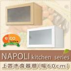 ナポリキッチン 上置き食器棚 60cm幅 NPK-UE60ナチュラル