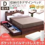 デザインベッド ベッド ダブル マットレス付き ロールマットレス スプリングコイルマットレス 収納付き 引き出し付き コンセント付き 代引不可