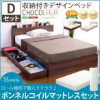 デザインベッド ベッド ダブル マットレス付き ロールマットレス ボンネルコイルマットレス 収納付き 引き出し付き コンセント付き 代引不可