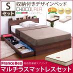 デザインベッド ベッド シングル マットレス付き ロールマットレス スプリングコイルマットレス 収納付き 引き出し付き コンセント付き 代引不可