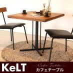 ダイニング テーブル 無垢 アンティーク レトロ ビンテージ カフェ 北欧 シンプルモダン KELT ケルト カフェテーブル 代引不可