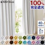 軽い 完全遮光カーテン 2枚組 遮光カーテン ドレープカーテン 20カラー×3サイズ 防音 遮熱 断熱 保温 形状記憶加工 洗える