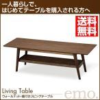 センターテーブル 木製 ウォールナット EMT-2214 ミッドセンチュリー 台形 棚付き リビングテーブル emo エモ
