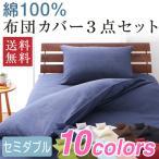 天然素材のコットン100% 10色×5サイズから選べる 布団カバー 3点セット セミダブル 綿100% セット おしゃれ ベッドカバー