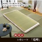 純国産 い草のシーツ(寝ござ) 『竜峰』 シングル約88×180cm(熊本県八代産イ草使用) 代引不可