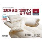 掛け布団 シングル 寝具 温度調整 素材 『アウトラスト』 アイボリー 150x210cm 代引不可