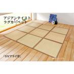 アジアンテイスト ラグカーペット 『DXマライ草』 約195×260cm(裏:不織布) 代引不可