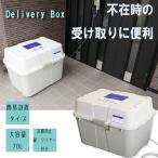 アイ エル シー 宅配BOX ハードタイプ IT620