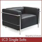 ル コルビジェ LC3 シングルソファー Le Corbusier コルビジェ ソファー デザイナーズ 家具 1年保証付