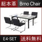 ミース ファン デル ローエ ブルーノセット E4シングルチェアー4台、テーブル 180×85  1年保証付 送料無料