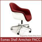 チャールズ レイ イームズ イームズ シェル アーム チェアー PACC Eames 1年保証付 送料無料