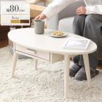 テーブル ローテーブル リビングテーブル コーヒーテーブル