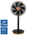 扇風機 DC扇風機 木目調 DCモーター搭載 5枚羽根 風量8段階 30cm 静音 省エネ タイマー機能付 メーカー1年保証 リビング扇風機