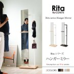 Rita スタンドミラー 姿見 北欧 デザイン ハンガー 全身 鏡 ミラー 収納 ミッドセンチュリー 家具 ブルックリンスタイル モダン 鏡 166cm 代引不可