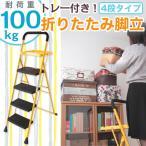 脚立 はしご 梯子 踏み台 ステップ 折りたたみ 折り畳み トレー付き 折りたたみ脚立 4段 コンパクト 収納 洗車 大掃除 DIY 代引不可