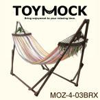 ハンモック TOYMOCK 自立式 ポータブル 折りたたみ アウトドア 屋外 キャンプ ハンモックチェア MOZ-4-03BRX 代引不可