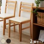 ダイニングチェア 2脚組 同色セット 木製 ダイニング リビングチェア チェア イス 椅子 ダイニングチェアー チェアー セット 代引不可