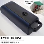 サイクルハウス専用重し 4個セット 自転車 ガレージ バイクガレージ 重石 重り おもし 風対策 吹き飛び防止 簡単設置 代引不可