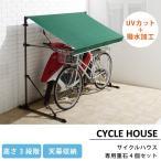 ショッピング自転車 サイクルハウス + 専用重し4個セット 自転車 ガレージ バイクガレージ 雨除け サイクルポート 代引不可
