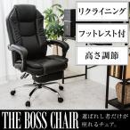 ボスチェア フットレスト付き リラックスチェア オフィスチェア デスクチェア 社長椅子 チェア 椅子 イス デスクワーク 代引不可