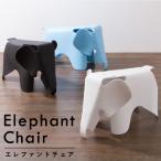 エレファント チェア イームズ スツール リプロダクト オットマン キッズ 椅子 Eames エレファントチェア デザイナーズチェア デザイナーズ家具