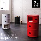プラスチック収納 2段 リプロダクト デザイナーズ 家具 インテリア 収納 ラウンドチェスト お洒落 オシャレ ボックス