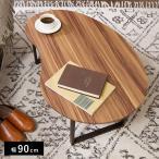 変形デザインセンターテーブル テーブル デザインテーブル 木製 木目 ローテーブル リビングテーブル コーヒーテーブル
