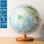 全回転 土地被覆タイプ地球儀 球径30cm  OYV260