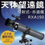 レイメイ藤井 天体望遠鏡 反射式・赤道儀 900mm/114mm