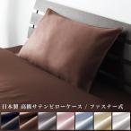 日本製 高級サテン布団カバー ブリスコットン ピローケース ファスナータイプ 43×63 枕カバー まくらカバー ピロー まくら 代引不可