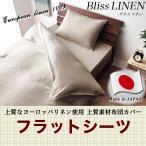 ショッピングフラット 日本製 上質素材布団カバー リネン 100% ブリスリネン フラットシーツ 150x250cm 麻 エコテックス 上質 ヨーロッパリネン 代引不可