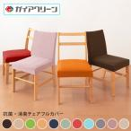 消臭 抗菌 椅子フルカバー 2way ニット チェアカバー 座椅子カバー フィット カバー 洗える ReFit リ・フィット