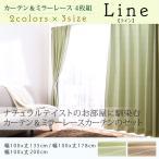 遮光カーテン&ミラーレース 4枚組 line ライン 3級遮光 幅100cm 丈135〜200cm