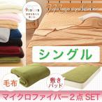 9色×3サイズから選べる!マイクロファイバー毛布・敷きパッドセット