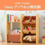 ショッピング2way 2Wayブック&小物収納 チョコレートブラウン&カフェオレ 本棚 本収納 おもちゃ 子供 リトルプリンセス Little Princess