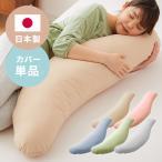 抱き枕専用カバー 抱きまくら 抱枕 抱き枕カバー かわいい 洗濯 洗える 日本製 帝人 テイジン リラックス 専用カバー コットン メール便(ネコポス) 代引不可