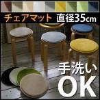 チェアパッド 丸 チェアクッション 低反発高反発フランネルラグ 〔ステップ〕 チェアマット丸型35cm 椅子用 クッション 座布団 代引不可