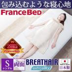 フランスベッド マットレス シングル ブレスエアー入りマットレス 両面タイプ シングルサイズ 高反発 東洋紡 国産 代引不可