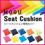 MOGU モグ MOGU シートクッション替えカバー MOGU ビーズクッション モグ