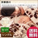 【セット販売】毛布 京都西川 西川 綿入りフランネル モートンリーフ柄 敷きパッド 毛布 セット シングル