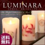 ショッピングキャンドル ルミナラ LUMINARA LEDキャンドル ボタニカル LM202-AP LM202-LF Mサイズ
