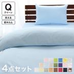 10色×3サイズから選べる!やわらか素材の布団カバー3点セット【Kotka】コトカ クイーン
