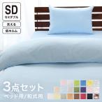 10色×3サイズから選べる!やわらか素材の布団カバー3点セット【Kotka】コトカ セミダブル