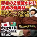 シンサレート ウルトラ 150 掛け布団 シングル フリース 羽毛の2倍暖かい マイティトップ2 防ダニ 抗菌防臭 日本製